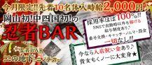 忍者BAR 二の地下(ニノチカ)【公式求人情報】 バナー