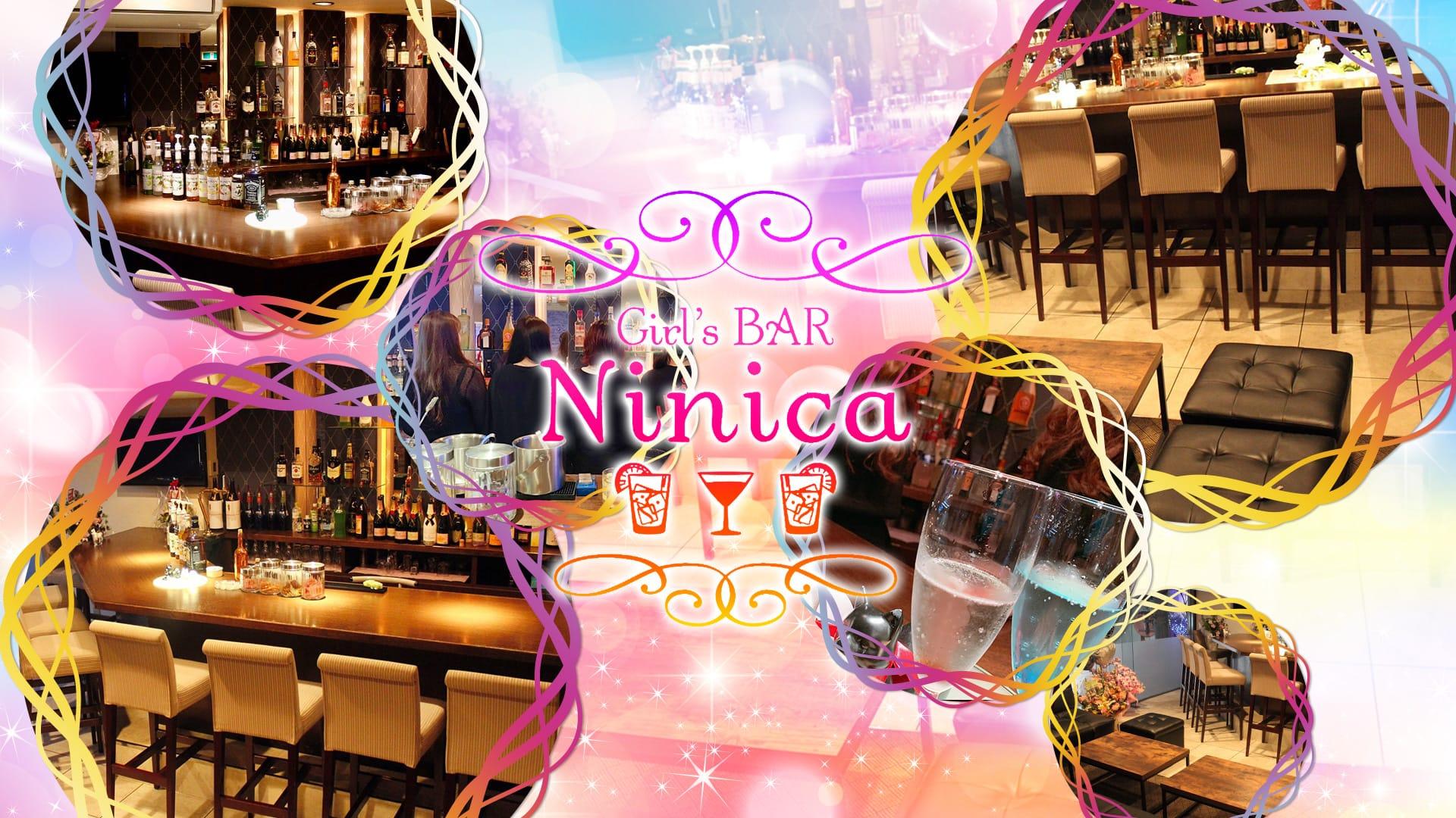 Girl's BAR Ninica (ニニカ) 大雲寺前ガールズバー TOP画像