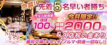 Girl's BAR Ninica (ニニカ)【公式求人情報】 バナー