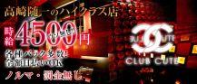 Club CUTE(キュート)【公式求人情報】 バナー