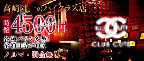 Club CUTE(キュート)【公式求人情報】(高崎キャバクラ)の求人・バイト・体験入店情報