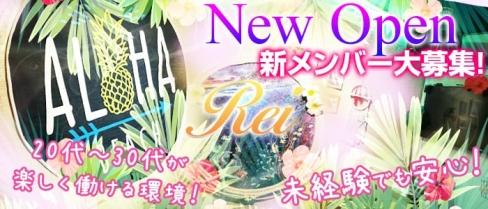 Rei(レイ)【公式求人情報】(府中スナック)の求人・バイト・体験入店情報