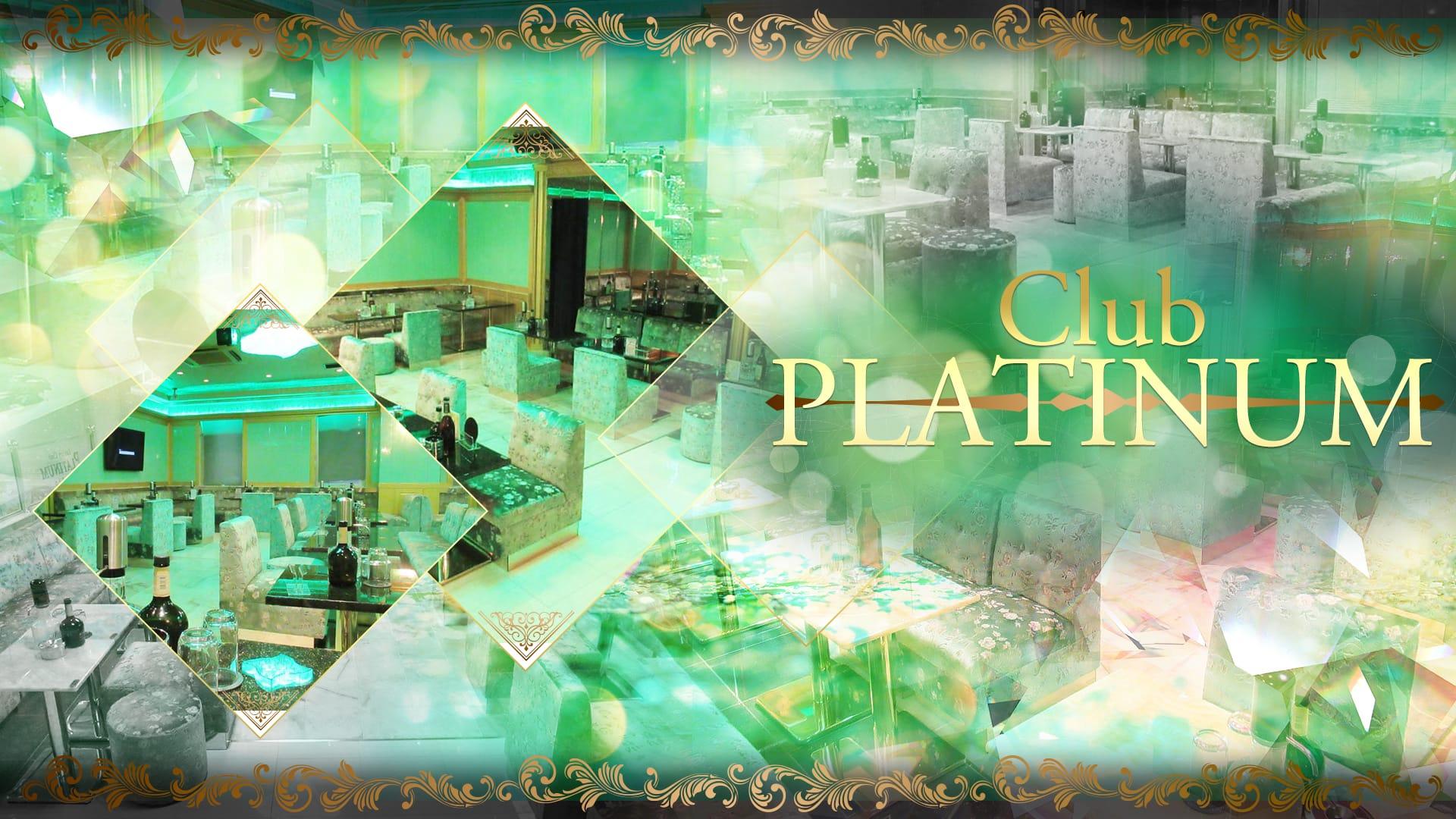 Luxury Club PLATINUM(プラチナム) TOP画像