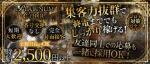 PLATINUM COURT(プラチナムコート)【公式求人情報】 バナー