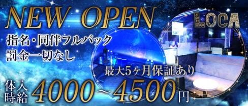 LOCA(ロカ)【公式求人情報】(練馬キャバクラ)の求人・バイト・体験入店情報