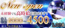 LOCA(ロカ)【公式求人情報】 バナー