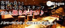 夢幻(ムゲン)【公式求人情報】 バナー