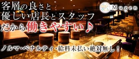夢幻(ムゲン)【公式求人情報】(高崎キャバクラ)の求人・バイト・体験入店情報