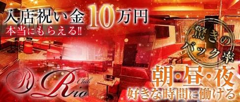 Club Rio(リオ)【公式求人情報】(下北沢キャバクラ)の求人・バイト・体験入店情報
