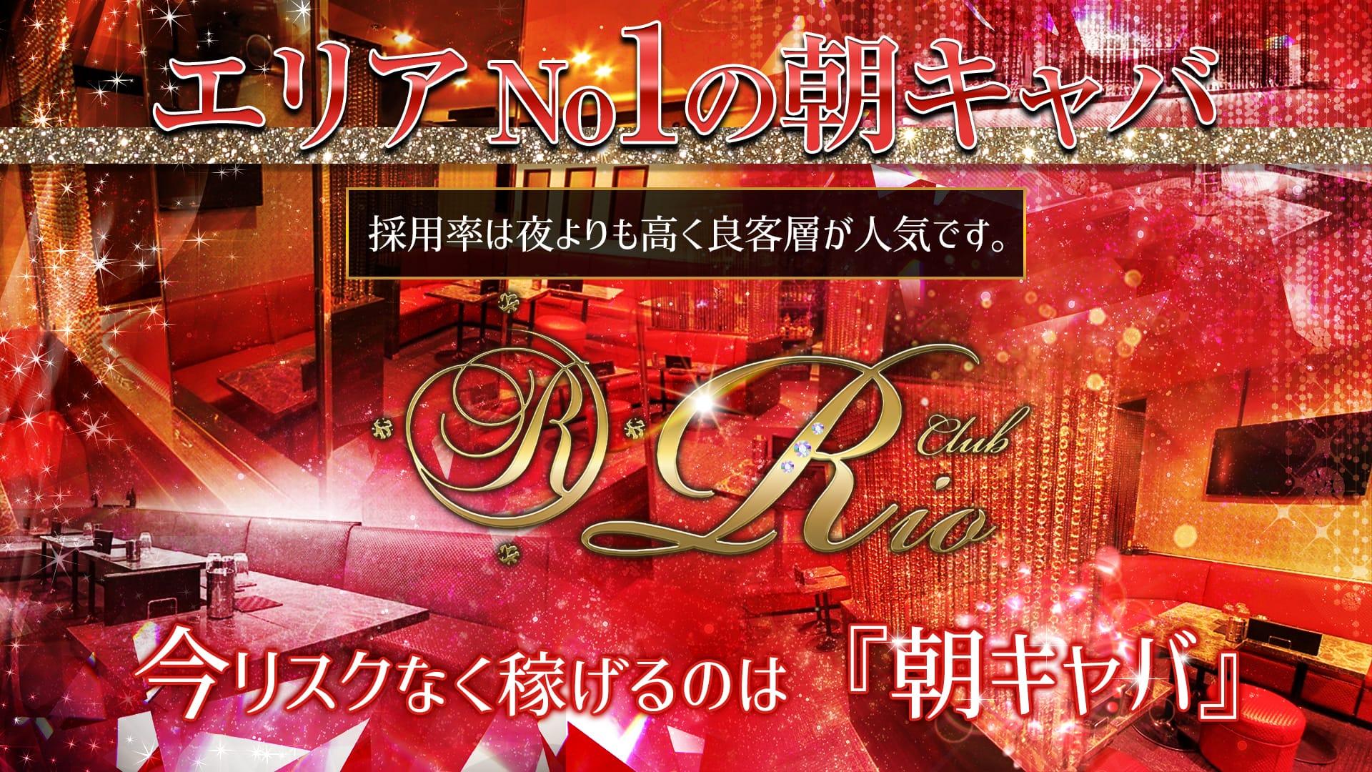Club Rio(リオ) 下北沢昼キャバ・朝キャバ TOP画像