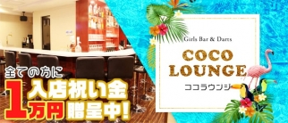 Girls Bar&Darts ~ココラウンジ~【公式求人情報】