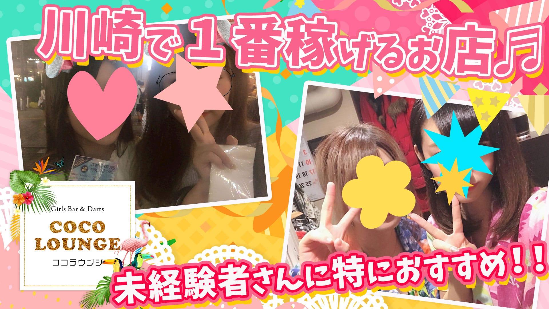 Girls Bar&Darts ~ココラウンジ~ 川崎ガールズバー TOP画像