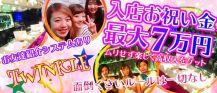 Girl's Bar TWINKLE(トゥインクル)【公式求人情報】 バナー