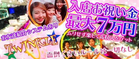 Girl's Bar TWINKLE(トゥインクル)【公式求人情報】(上福岡ガールズバー)の求人・バイト・体験入店情報