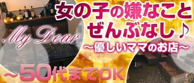 【熟女】My Dear (マイ ディアー)【公式求人情報】(宇都宮キャバクラ)の求人・バイト・体験入店情報