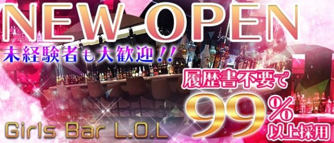 Girls Bar L.O.L(エルオーエル)【公式求人情報】