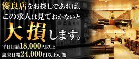 Lounge Zexy(ゼクシィ) 宇都宮キャバクラ 即日体入募集バナー