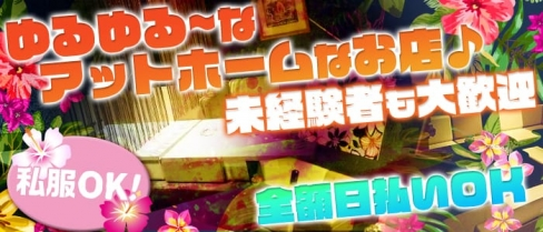 LOCO GIRL(ロコガール)【公式求人情報】(宇都宮スナック)の求人・バイト・体験入店情報