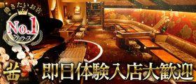 茜 ~CLUB AKANE~(アカネ)【公式求人・体入情報】 六本木クラブ 即日体入募集バナー