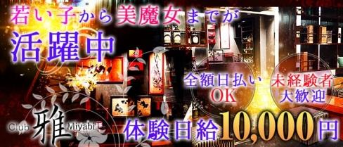 クラブ雅【公式求人情報】(つくばクラブ)の求人・バイト・体験入店情報