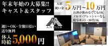 A/N CLUB(エーエヌクラブ)【公式求人情報】 バナー