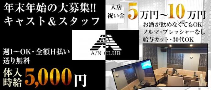 A/N CLUB(エーエヌクラブ)【公式求人情報】