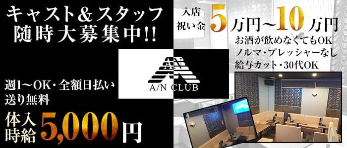 A/N CLUB(エーエヌクラブ)【公式求人・体入情報】 宇都宮キャバクラ バナー