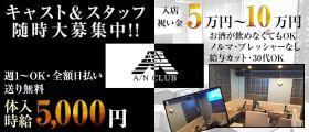 A/N CLUB(エーエヌクラブ) 宇都宮キャバクラ 即日体入募集バナー