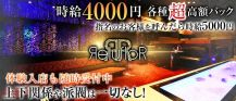 RelufloR(レルフロール)【公式求人情報】 バナー