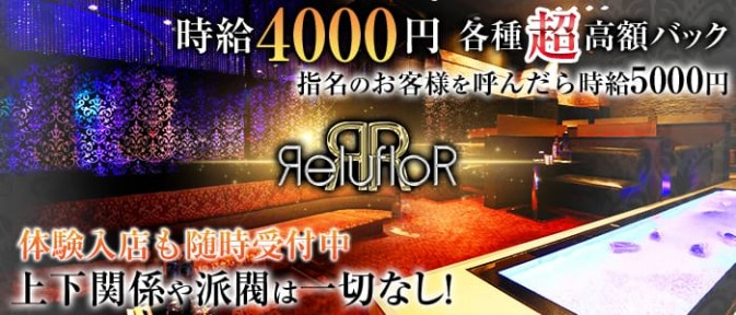 RelufloR(レルフロール)【公式求人情報】