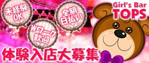 TOPS(トップス)祖師ヶ谷店【公式求人情報】(下北沢ガールズバー)の求人・バイト・体験入店情報