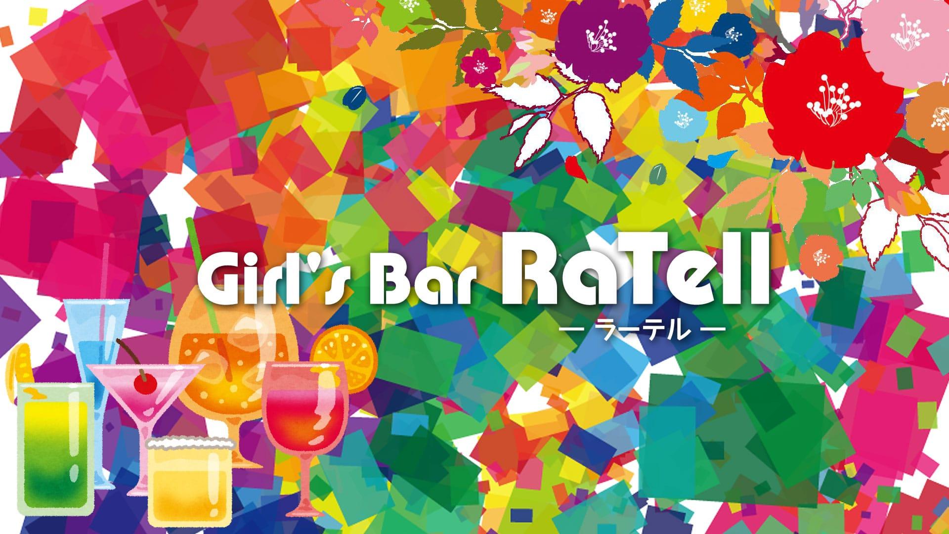 RaTell(ラーテル) 歌舞伎町ガールズバー TOP画像