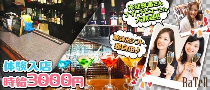 RaTell(ラーテル) 歌舞伎町ガールズバー バナー