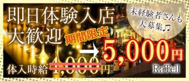 RaTell(ラーテル)【公式求人情報】(歌舞伎町ガールズバー)の求人・バイト・体験入店情報