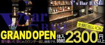 Y's BAR BASE(ワイズバーベース)【公式求人情報】 バナー