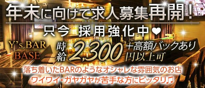 Y's BAR BASE(ワイズバーベース) 関内ガールズバー バナー