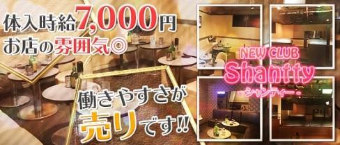 New Club Shanttey(シャンティ)【公式求人情報】(葛西キャバクラ)の求人・バイト・体験入店情報