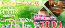 New Club Shanttey(シャンティ)【公式求人情報】 バナー
