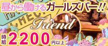 Friend(フレンド)【公式求人情報】 バナー
