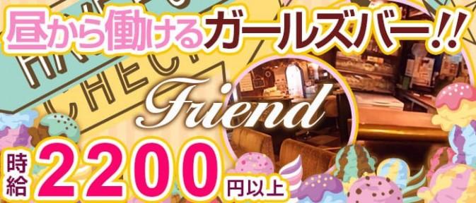 Friend(フレンド)【公式求人情報】