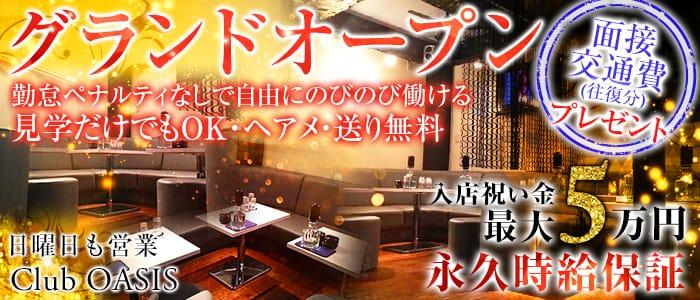 Club OASIS(クラブ オアシス)【公式求人・体入情報】 北千住キャバクラ バナー
