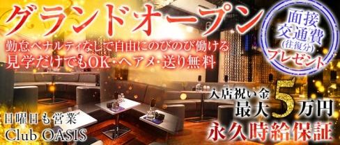 Club OASIS(クラブ オアシス)【公式求人情報】(北千住キャバクラ)の求人・バイト・体験入店情報