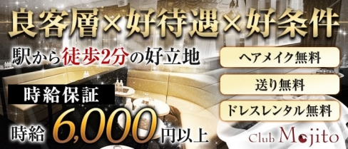 Club Mojito(モヒート)【公式求人情報】(池袋キャバクラ)の求人・バイト・体験入店情報