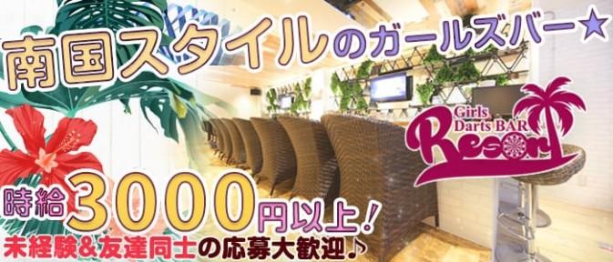 Girl's Bar Resort(リゾート)【公式求人情報】