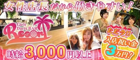 Girl's Bar Resort(リゾート)【公式求人情報】(池袋ガールズバー)の求人・バイト・体験入店情報