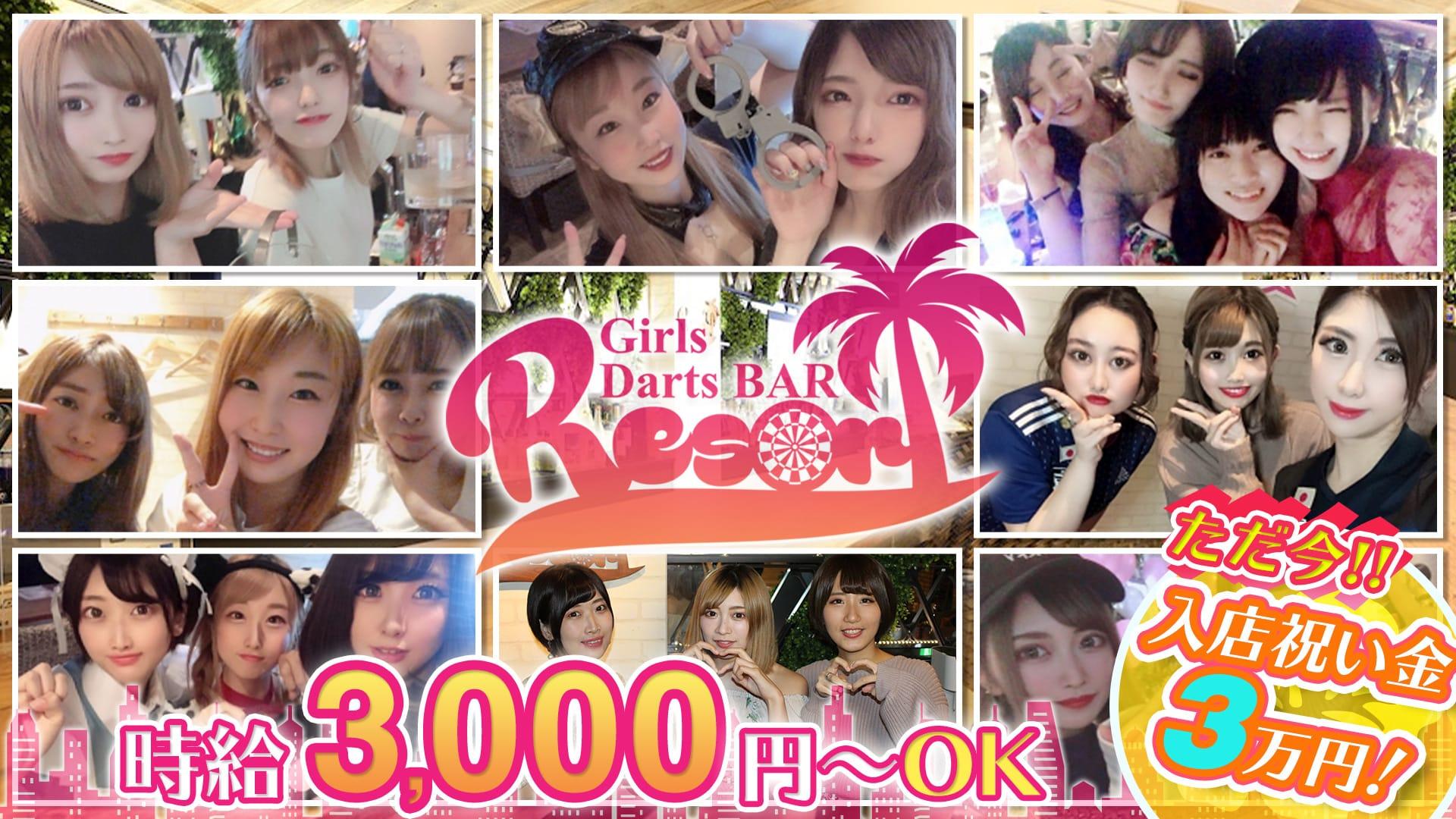 Girl's Bar Resort(リゾート) 池袋ガールズバー TOP画像