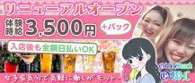 Girl's Snack OWL (アウル)【公式求人・体入情報】 バナー