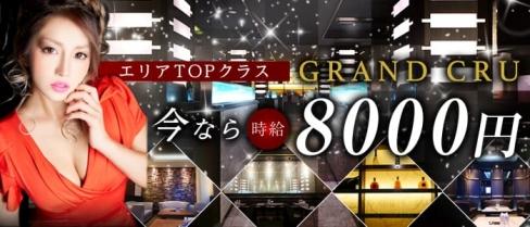 GRAND CRU(グランクリュ)【公式求人情報】(上野キャバクラ)の求人・バイト・体験入店情報