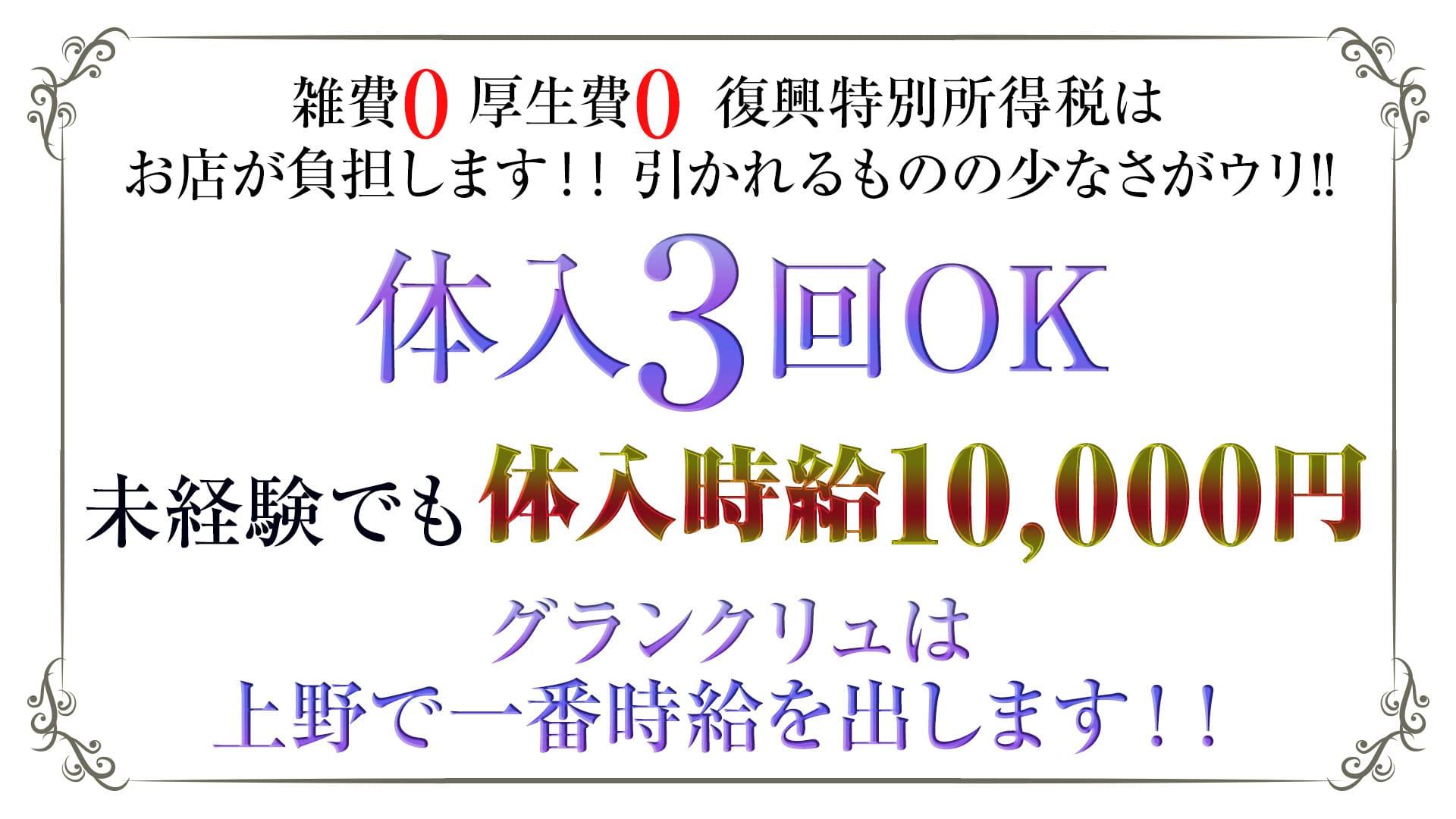 GRAND CRU(グランクリュ) 上野キャバクラ TOP画像