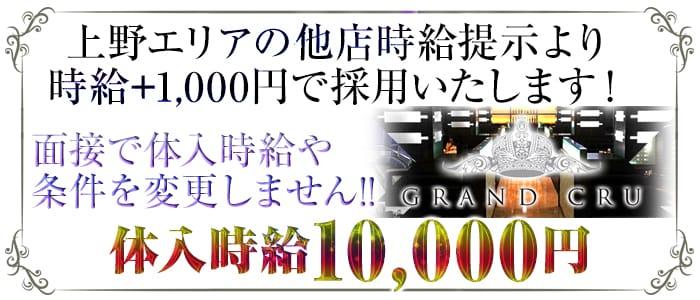 GRAND CRU(グランクリュ)【公式求人・体入情報】 上野キャバクラ バナー